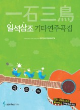 일석삼조기타연주곡집(동영상)
