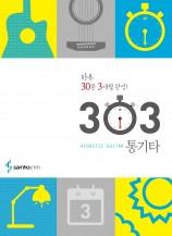 하루30분 3개월완성! 303통기타(동영상)