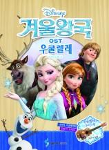 디즈니겨울왕국OST