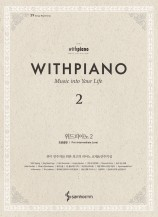 Music Into Your Life 위드피아노 2(동영상, 양장제본)