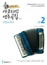 예찬하아코디언연주곡집 트로트시리즈2(스프링)