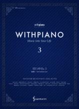 Music Into Your Life 위드피아노 3(동영상, 양장제본)