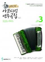 예찬하아코디언연주곡집트로트시리즈3(스프링)