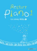 다시시작하는피아노1
