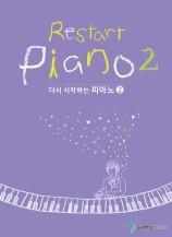 다시시작하는피아노2