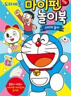 도라에몽 마이펀 놀이북