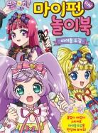 프리파라2 마이펀 놀이북: 아이돌 도감