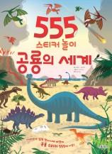 555 스티커 놀이: 공룡의 세계