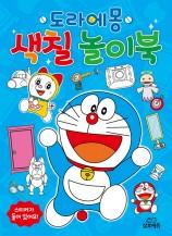 도라에몽 색칠 놀이북