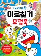 도라에몽 미로찾기 모험북