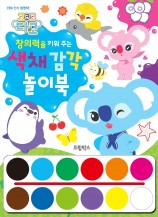 코코코 다코 색채 감각 놀이북