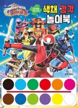파워레인저 닌자포스 색채감각놀이북
